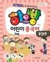 하오빵 어린이 중국어: 종합편(step1~3을 한 권으로 만나는)(CD1장포함)