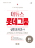 롯데그룹 실전모의고사 계열공통(상경계, 이공계)(2018)(에듀스)