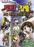 도티&잠뜰: 팀 샌드박스프렌즈(Sandbox Friends 코믹 시리즈 11)