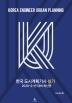 한국 도시계획기사 실기(2020-21년 대비)