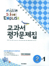 중학교 영어 2-1 교과서 평가문제집(이병민)(2014)