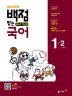초등 국어 1-2(2017)(백점맞는)