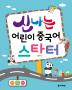 신나는 어린이 중국어 스타터(CD1장포함)