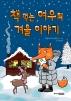 책 먹는 여우의 겨울 이야기(양장본 HardCover)