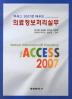 의료정보처리실무(액세스 2007로 배우는)(CD1장포함)
