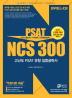 NCS 300 고난도 PSAT 유형 집중공략서(와우패스JOB)