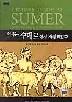 역사는 수메르에서 시작되었다