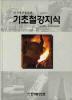기초철강지식(최신개정증보판)(개정판 9판)(양장본 HardCover)