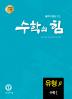 고등 수학1 유형(베타)(2020)(수학의 힘)