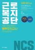 NCS 근로복지공단 직업기초능력평가 봉투모의고사(2018)