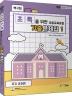 백구팀 초특을 위한 초등교육과정 기출문제집. 1: 주지 교과편(2022)