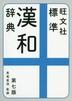 [해외]旺文社標準漢和辭典