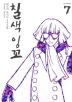 칠색잉꼬. 7(테즈카 오사무 걸작선 3)