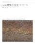 고고학에서의 층((사)한국문화재조사연구기관협회 고고교육총서 1)