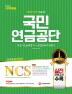 NCS 국민연금공단 직업기초능력평가+종합직무지식평가(2018)(개정판)