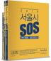 ���籹�� ����� SOS(2016)(��ܱ�)(��3��)