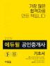 공인중개사 2차 기초서(2019)(에듀윌)