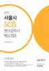 선재국어 서울시 SOS 현대 문학사 핵심 정리(2017)(4판)