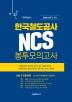 한국철도공사 NCS 봉투모의고사: 3회분(2018 하반기)(봉투)(이완)