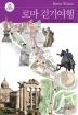 로마 걷기여행(ON FOOT GUIDES)