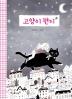 고양이 편지(독깨비(책콩 어린이) 65)(반양장)