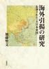 [해외]海外引揚の硏究 忘却された「大日本帝國」
