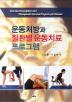 운동처방과 질환별 운동치료 프로그램