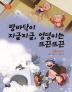 방바닥이 지글지글, 엉덩이는 뜨끈뜨끈(노란우산 전통문화 그림책 7)(양장본 HardCover)