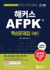AFPK �ٽɹ����� ���. 2(2017)(��Ŀ��)