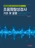 초음파탐상검사 기초 및 응용(초음파탐상검사 입문 및 현장 실무를 위한)(양장본 HardCover)