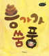 응가가 쑴풍(쭈까쭈까 쑥쑥 아기그림책 8)(보드북)