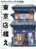 [보유]東京店構え マテウシュ.ウルバノヴィチ作品集