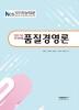품질경영론(2017년 KS ISO적용)(NCS)