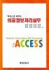 의료정보처리실무(액세스로 배우는)(CD1장포함)