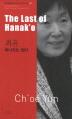 최윤: 하나코는 없다(The Last of Hanako)(바이링궐 에디션 한국 대표 소설 13)