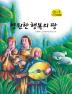 영원한 행복의 땅(연두콩 인성 창작동화 7)(양장본 HardCover)