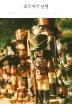 호두까기 인형(더클래식 세계문학 프리미엄 에디션 112)(양장본 HardCover)
