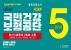 NCS 국민건강보험공단 봉투모의고사 5회분(2019 하반기 대비)(정훈에듀)