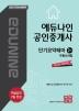 부동산세법 단기요약테마(공인중개사 2차)(2020)(에듀나인)