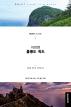 이번엔 울릉도·독도(ENJOY 국내여행 시리즈 7)