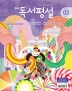초등독서평설(2021년 3월호)
