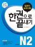 JLPT(일본어능력시험) 한 권으로 끝내기 N2(개정판)(CD1장포함)