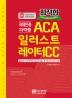국제인증자격증 ACA 일러스트레이터 CC(최적합)