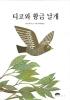 티코와 황금 날개(마루벌의 좋은 그림책 45)(양장본 HardCover)
