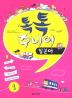 톡톡 주니어 일본어. 1(CD1장, 쓰기노트포함)