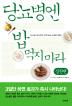 당뇨병엔 밥 먹지마라: 실천편