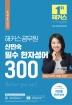 2022 해커스 공무원 국어 신민숙 필수 한자성어 300