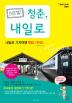 청춘, 내일로(2015~2016)(New)(개정판)