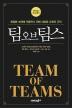 팀 오브 팀스(Team of Teams)(양장본 HardCover)