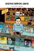 무라카미 하루키의 100곡